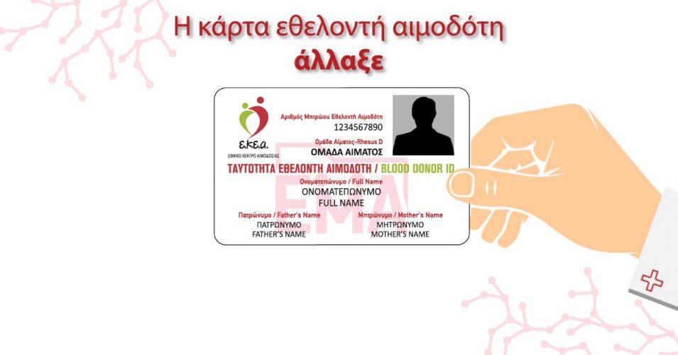 Αποτέλεσμα εικόνας για νεα καρτα εθελοντη αιμοδοτη